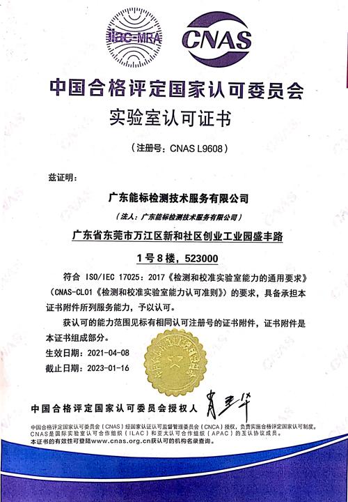 CNAS 中国合格评定国家认可委员会 实验室认可证书
