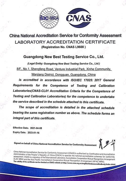 CNAS 中国合格评定国家认可委员会 实验室认可英文证书
