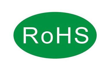 ROHS2.0的办理流程是什么?